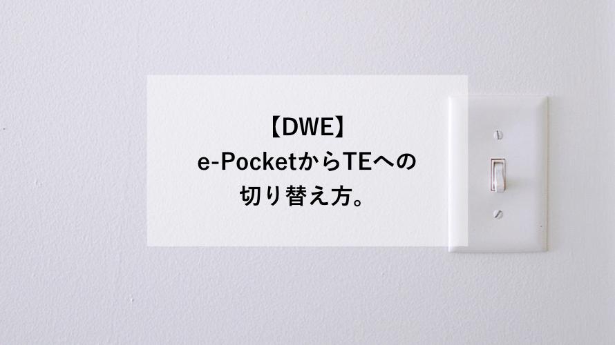 【DWE】e-pocket/TEの切り替え方法。