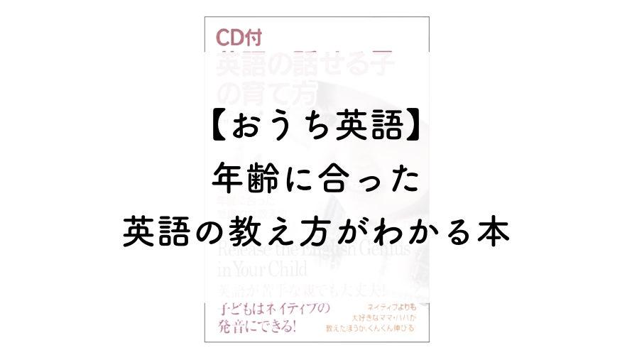 【おうち英語】年齢に合った英語の教え方がわかる本