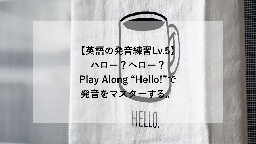 """【英語の発音練習Lv.5】ハロー?ヘロー?Play Along""""Hello!""""で発音をマスターする。"""