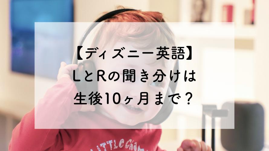 【DWE】LとRの聞き分けは生後10ヶ月まで?我が家の場合。