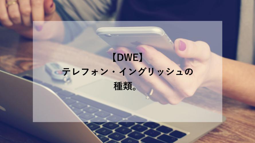 【DWE】TEの種類を紹介。リッスン・オンリーがなくなっていた!(追記あり)