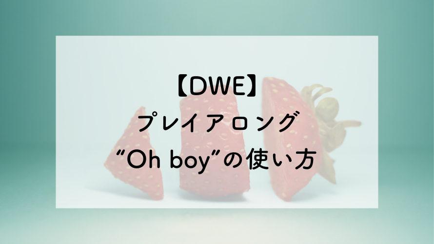 """【DWE】プレイアロングに出てくる""""Oh boy!""""の使い方"""