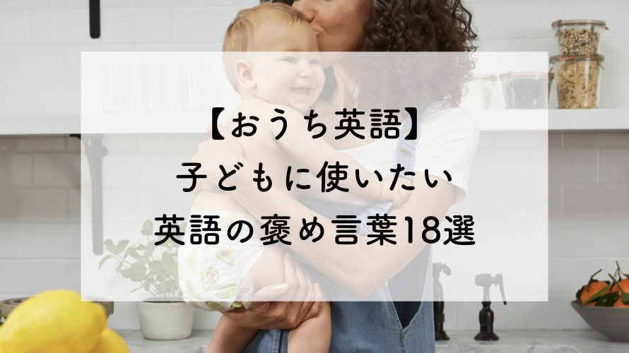 おうち英語で子どもに使いたい英語の褒め言葉フレーズ【シーン別・発音記号付き】