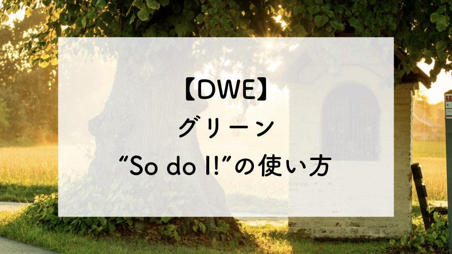 """【DWE】グリーンに出てくる""""So do I!""""の使い方"""