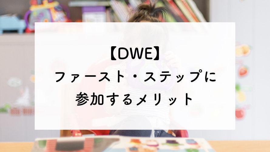【DWE】ファースト・ステップに参加するメリット。