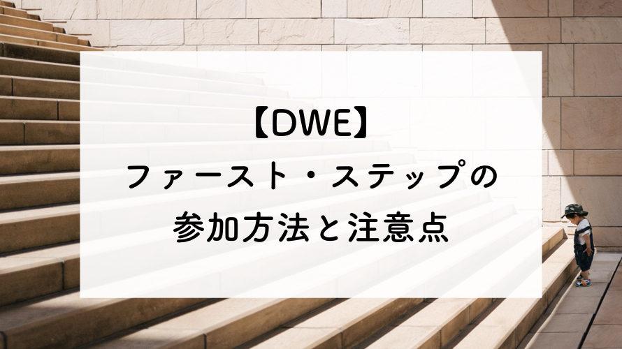 【DWE】ファースト・ステップの参加方法と注意点について。