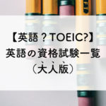 英検?TOEIC?英語の資格試験リスト(大人版)
