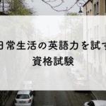 日常生活の英語力を試す資格試験(大人版)