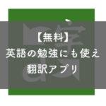 英語の勉強にも使える無料翻訳アプリ【Microsoft 翻訳】