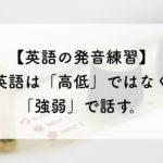 【英語の発音練習Lv.11】英語は「高低」ではなく「強弱」で話す。
