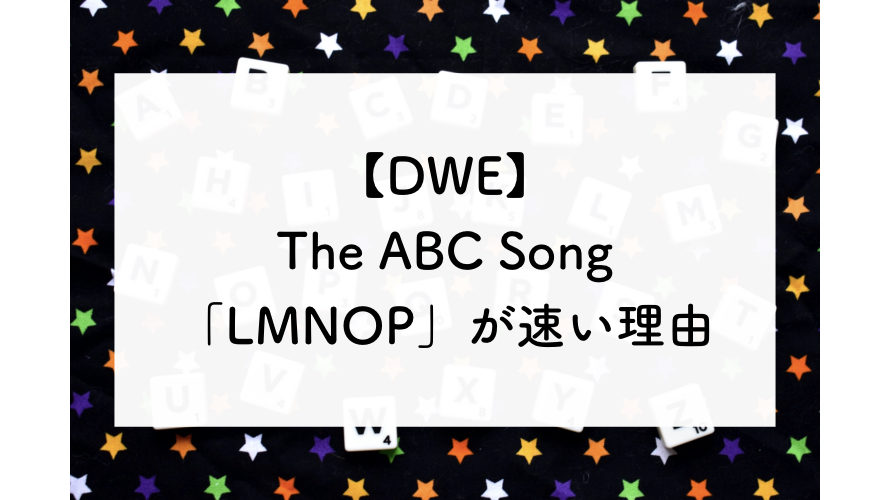 【DWE】The ABC Song「LMNOP」が速い理由