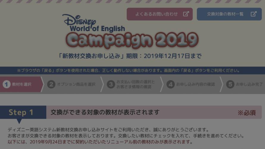【2019】DWEのリニューアル教材への交換金額がエグい