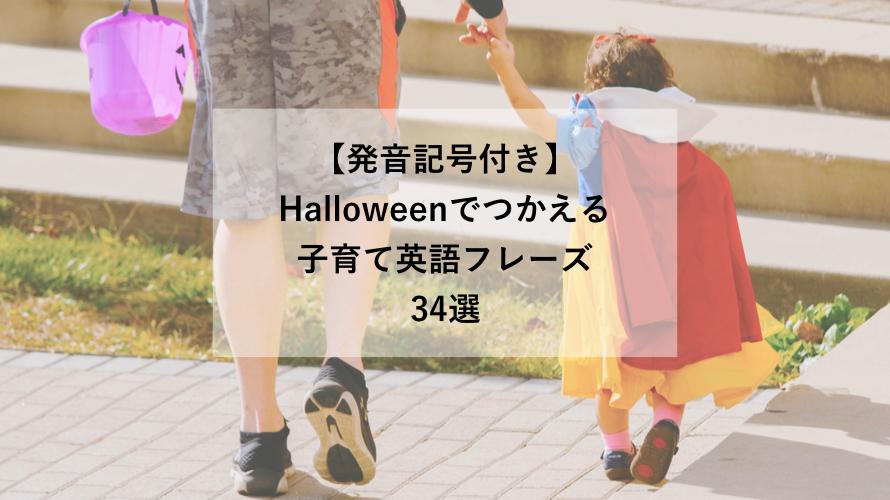 【発音記号付き】Halloweenで使える子育てフレーズ・英単語まとめ