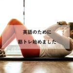 【英語の発音練習Lv.4】英語のために、筋トレを始めました!