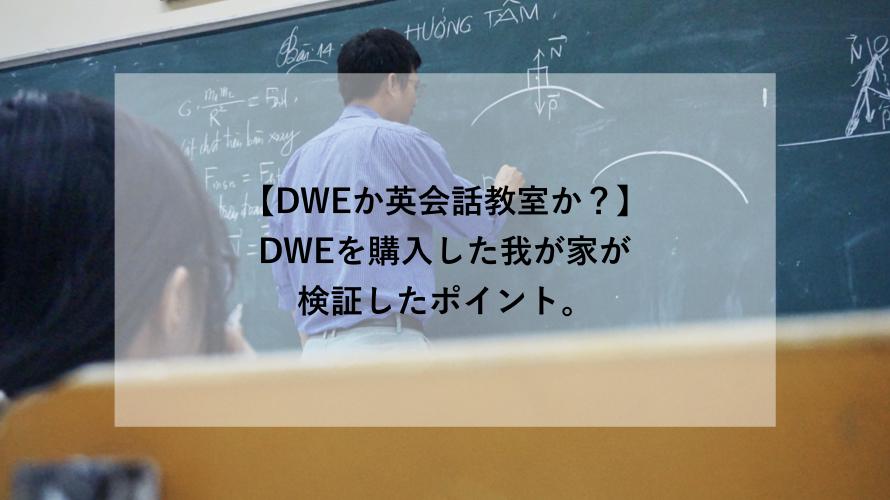 DWEか英会話教室か?DWEを購入した我が家が検証したこと。