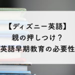 【DWE】親の押しつけ?仕事ができなくなる?英語の早期教育の必要性について。