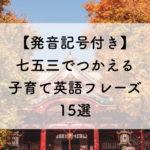 七五三で使える子育て英語フレーズ15選【発音記号付き】