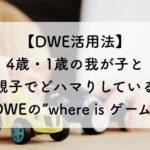 "【DWE活用】4才・1才の子供と、親子でどハマりしているDWEの""Where  is ゲーム"""