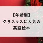【クリスマス】人気の英語絵本を年齢別に紹介!