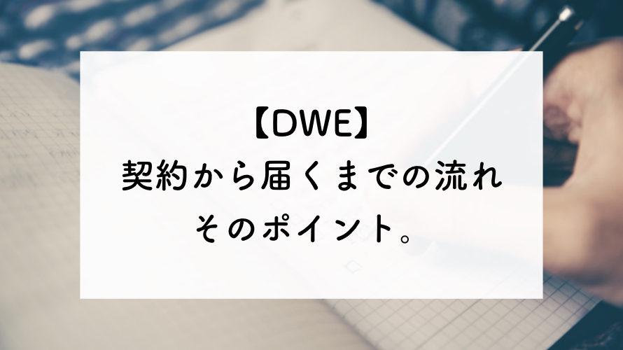 DWE契約から届くまでの流れと、そのポイント。