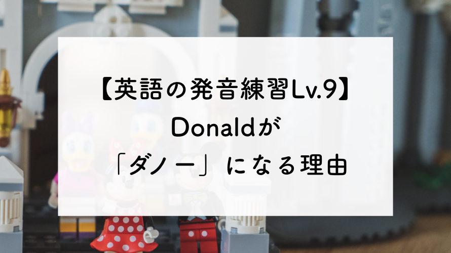 【英語の発音練習Lv.9】Donaldが「ダノー」になる理由。
