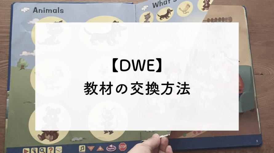 【DWE】教材交換の方法。送り先や保証対象外の教材に注意!