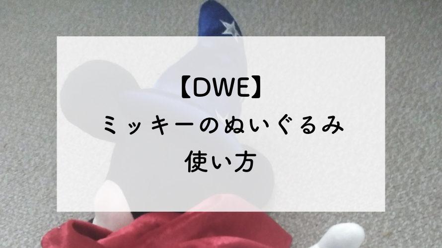 【DWE】特典のミッキーぬいぐるみの使い方
