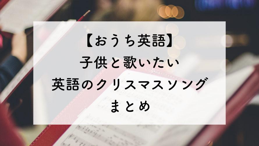 子供と歌いたい英語の定番クリスマスソングまとめ【Youtube歌詞付き】