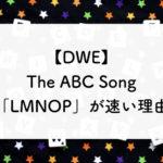 【DWE】The ABC Song「LMNOP」が速い理由